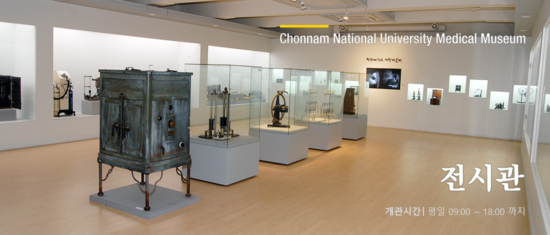 Chonnam National University Medical Museum 전시관 개관시간 평일 10:00~17:30 까지